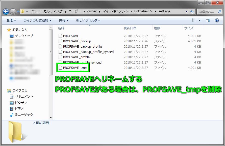 bfv-profsave-reset-loop-02
