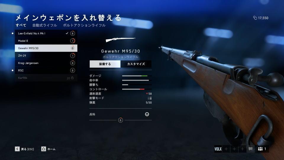 bfv-recon-weapon-gewehr-m95-30-1