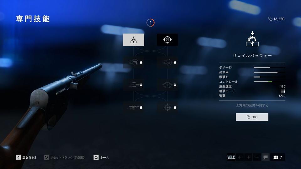 bfv-recon-weapon-model-8-2