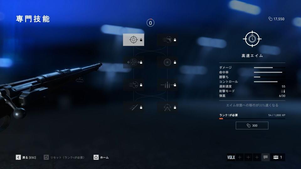 bfv-recon-weapon-rsc-2