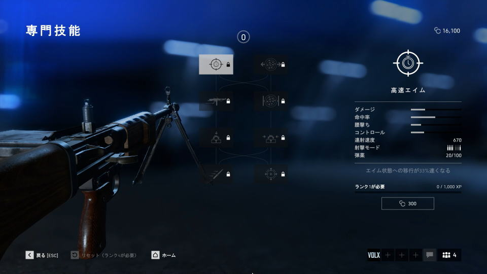 bfv-support-weapon-fg-42-2