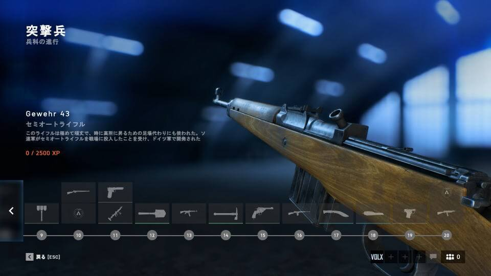 bfv-unlock-weapon-assault-02