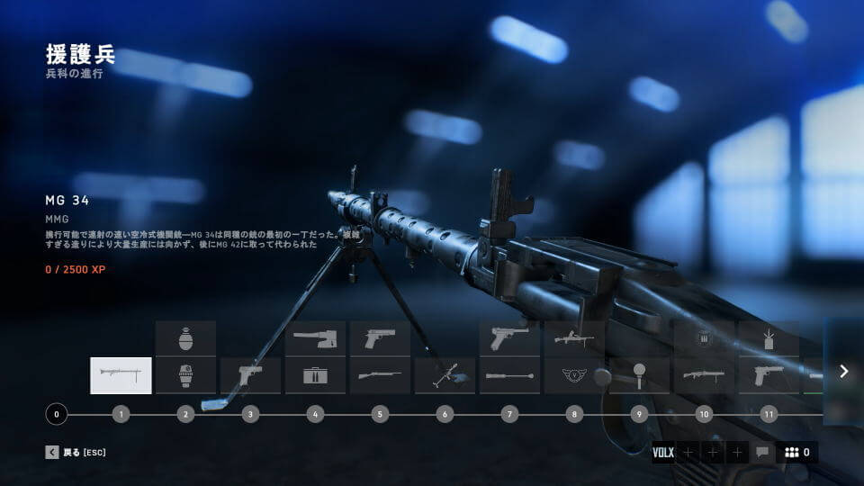 bfv-unlock-weapon-support-01