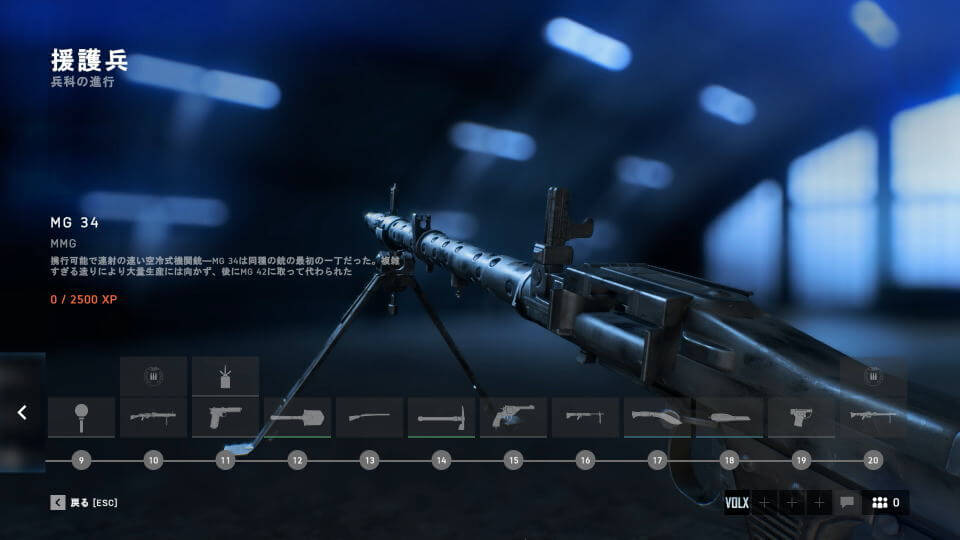bfv-unlock-weapon-support-02