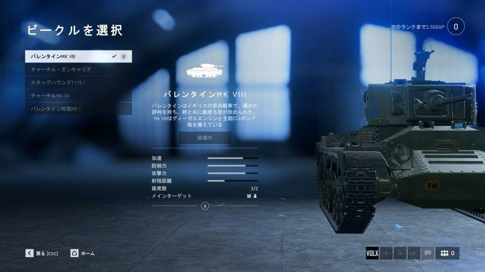 bfv-vehicle-unlock-tank-1