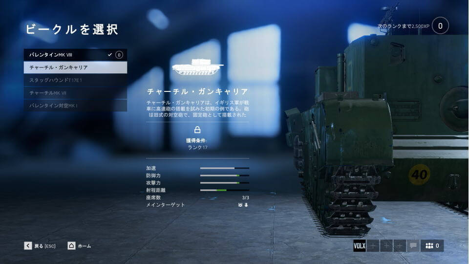 bfv-vehicle-unlock-tank-2