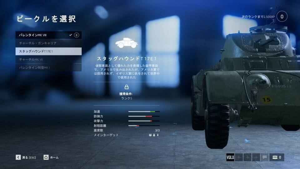 bfv-vehicle-unlock-tank-3