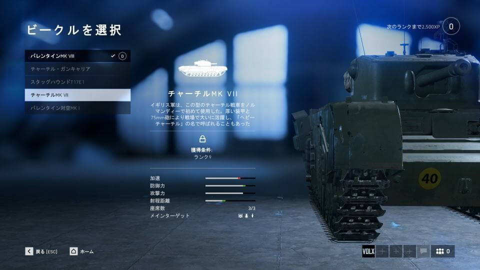bfv-vehicle-unlock-tank-4