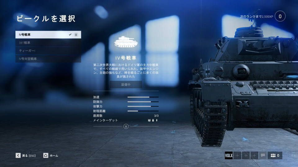 bfv-vehicle-unlock-tank-6