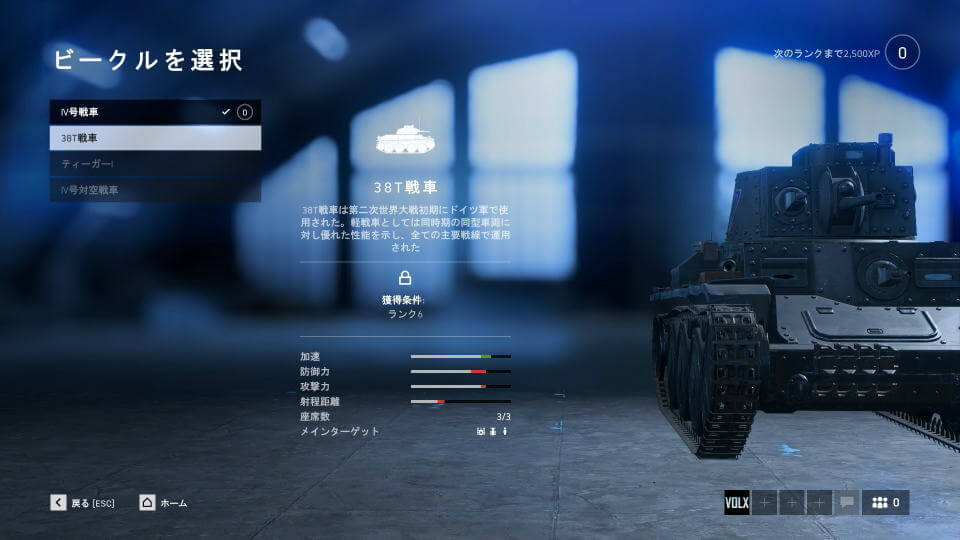 bfv-vehicle-unlock-tank-7