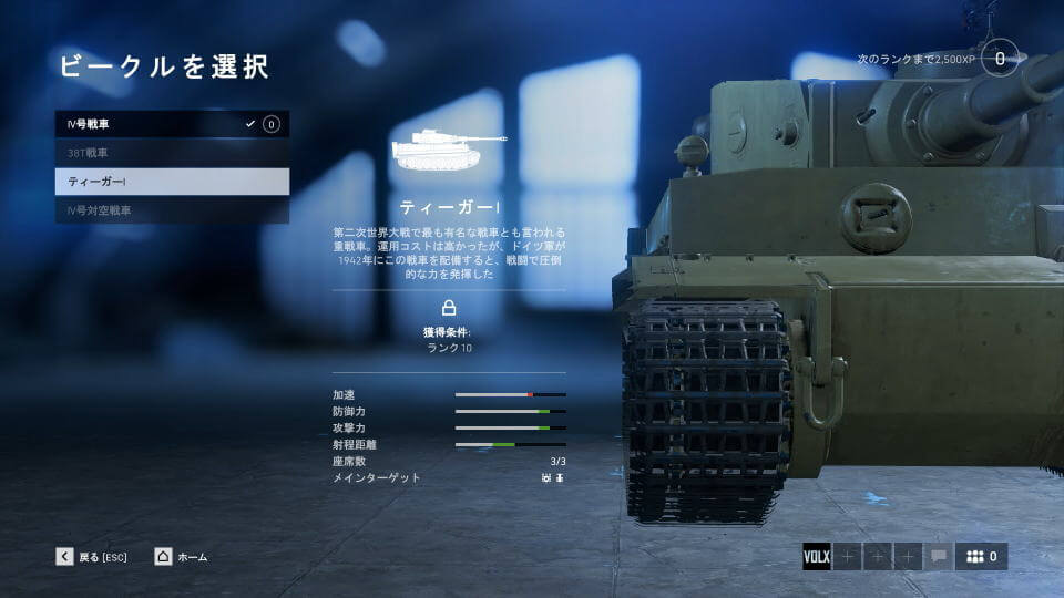 bfv-vehicle-unlock-tank-8