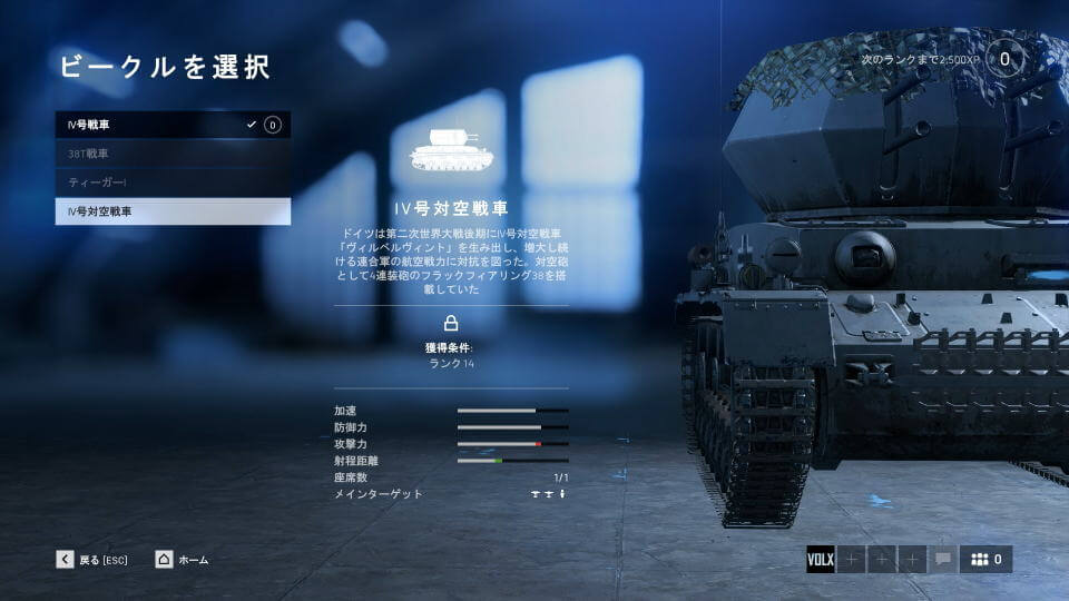 bfv-vehicle-unlock-tank-9