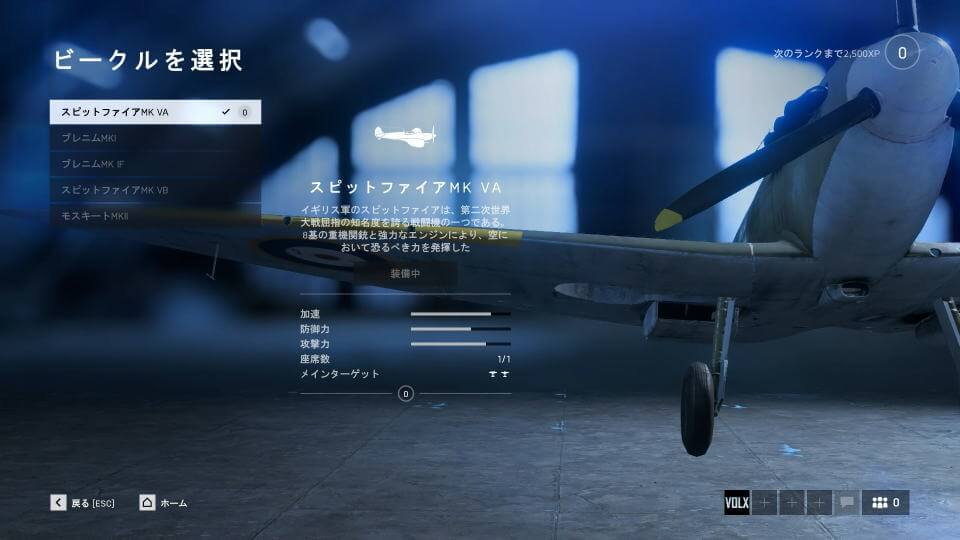 bfv-vehicle-unlock-tank-airplane-1