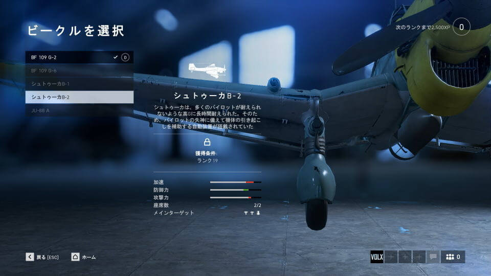 bfv-vehicle-unlock-tank-airplane-10