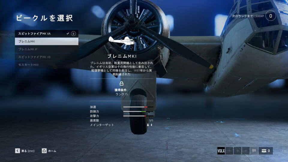 bfv-vehicle-unlock-tank-airplane-2