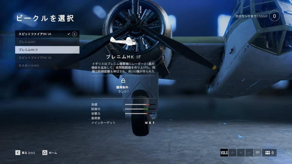 bfv-vehicle-unlock-tank-airplane-3