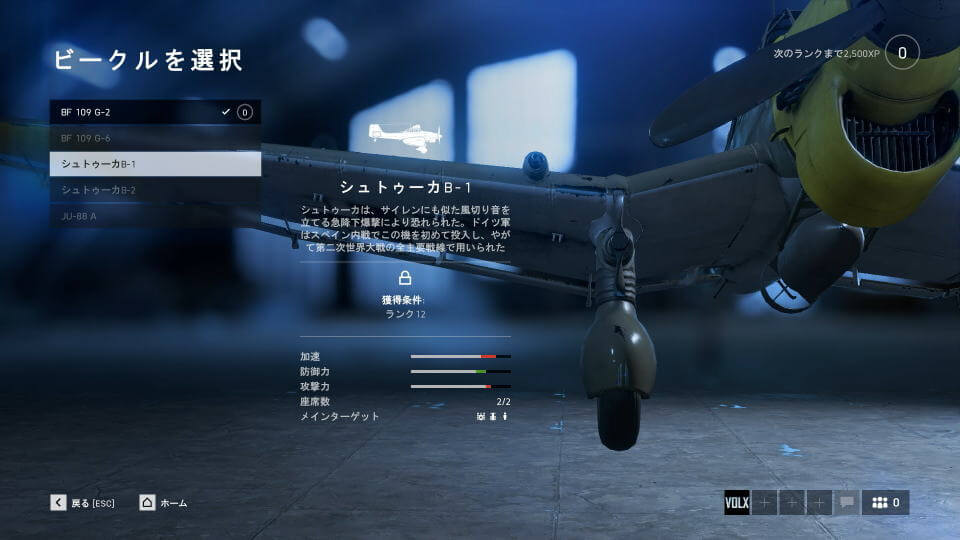 bfv-vehicle-unlock-tank-airplane-8