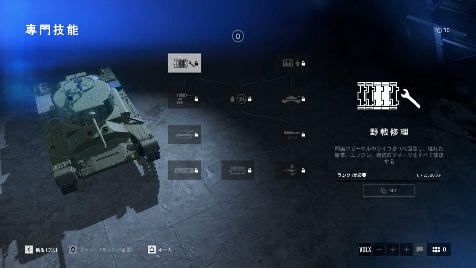 bfv-vehicle-upgrade-tank-01