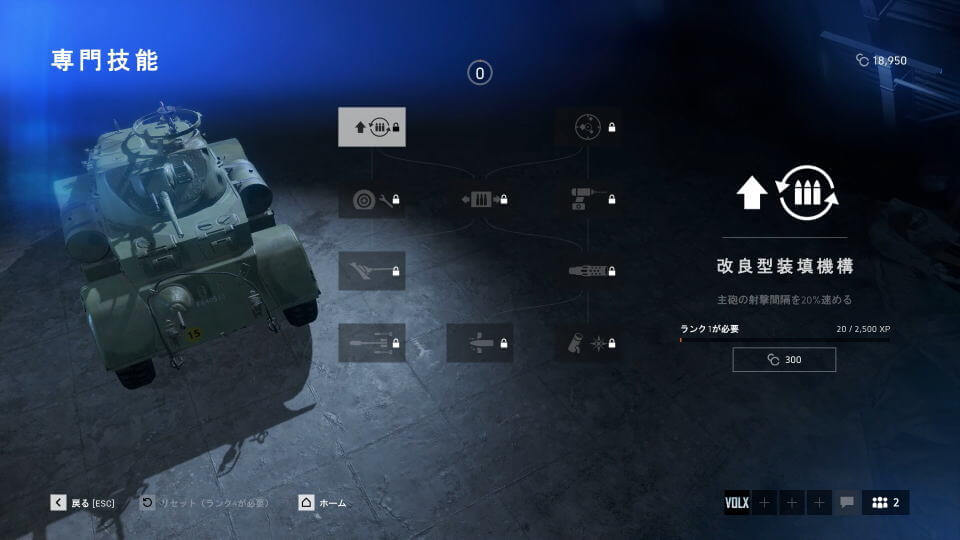 bfv-vehicle-upgrade-tank-02