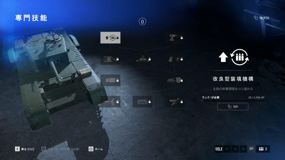 bfv-vehicle-upgrade-tank-03