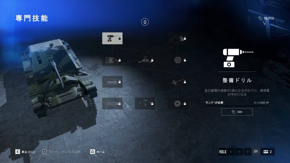 bfv-vehicle-upgrade-tank-04