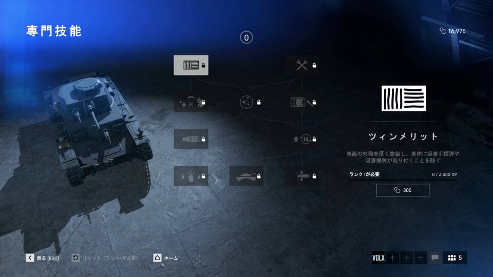 bfv-vehicle-upgrade-tank-07