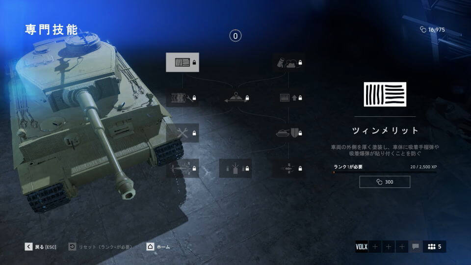 bfv-vehicle-upgrade-tank-08