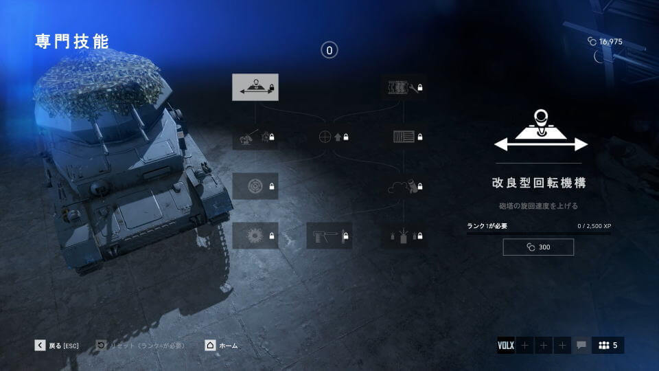 bfv-vehicle-upgrade-tank-09