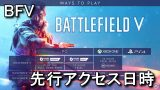 bfv-ways-to-play-early-160x90
