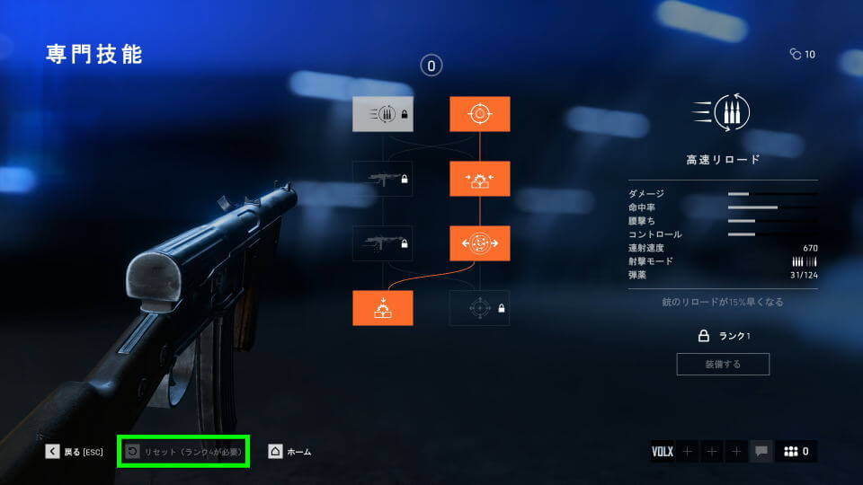 bfv-weapon-customize-reset-00