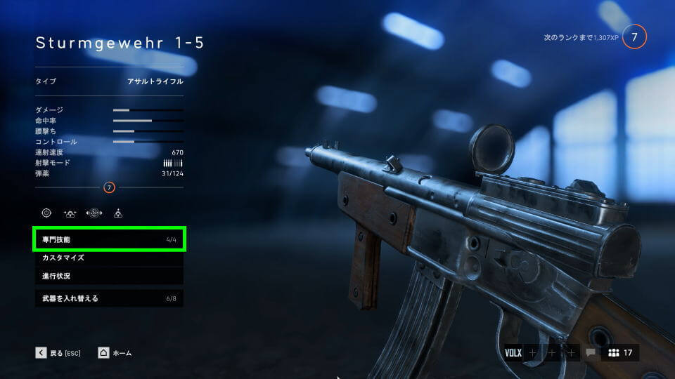 bfv-weapon-customize-reset-01