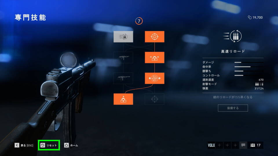 bfv-weapon-customize-reset-02