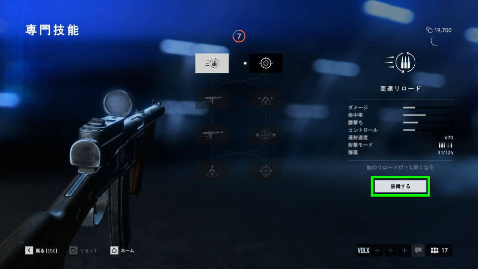 bfv-weapon-customize-reset-04