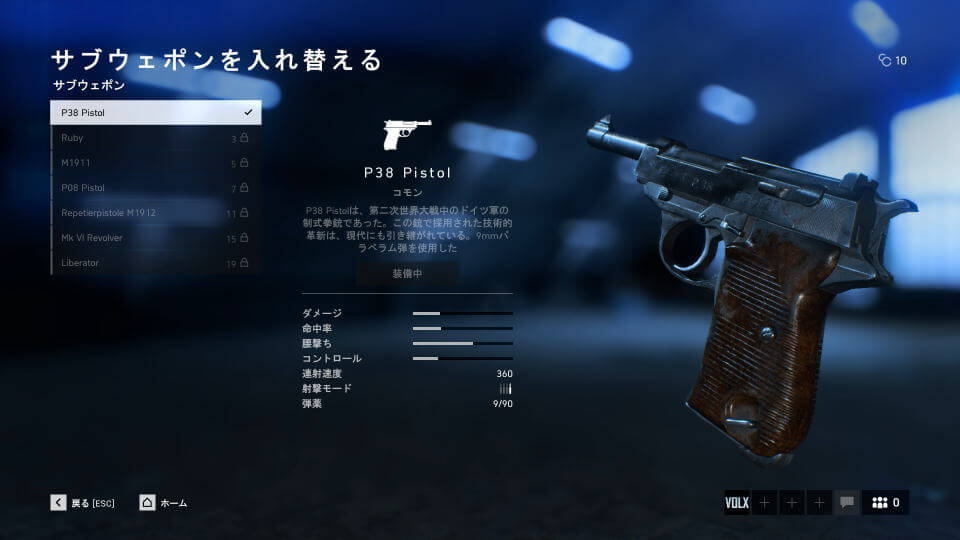 bfv-weapon-data-05