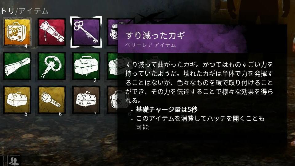 dbd-item-used-key