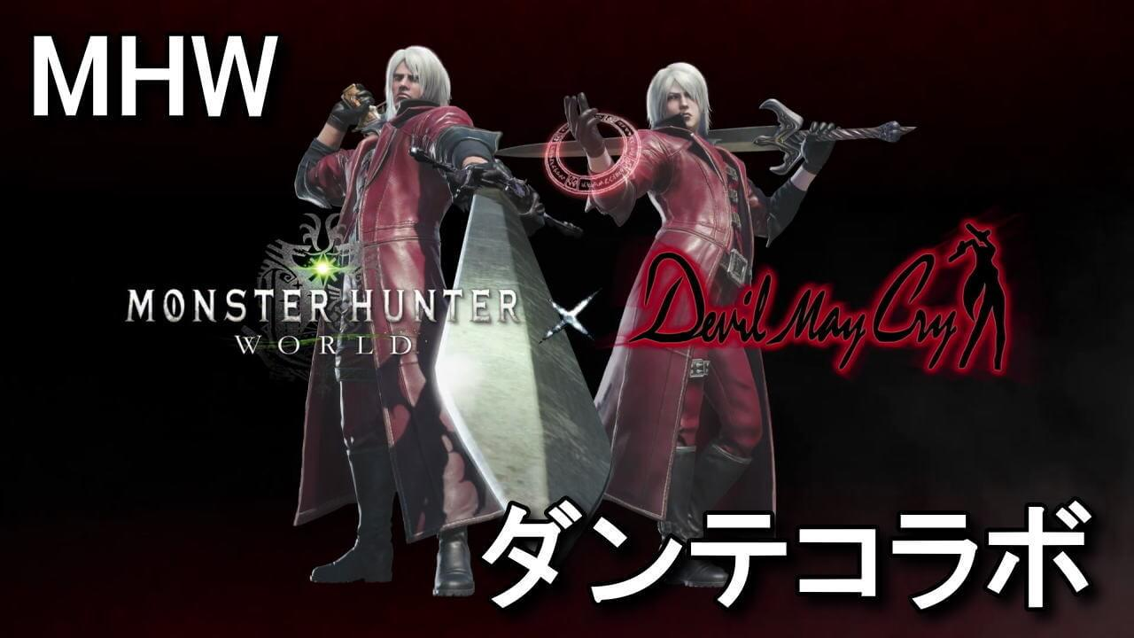 mhw-dante-collaboration-item