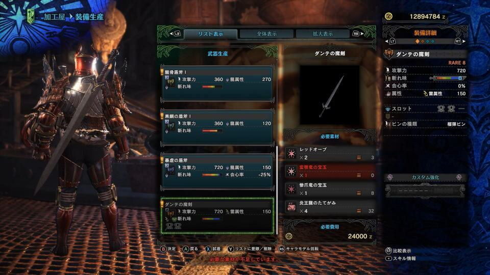 mhw-dante-collaboration-weapon