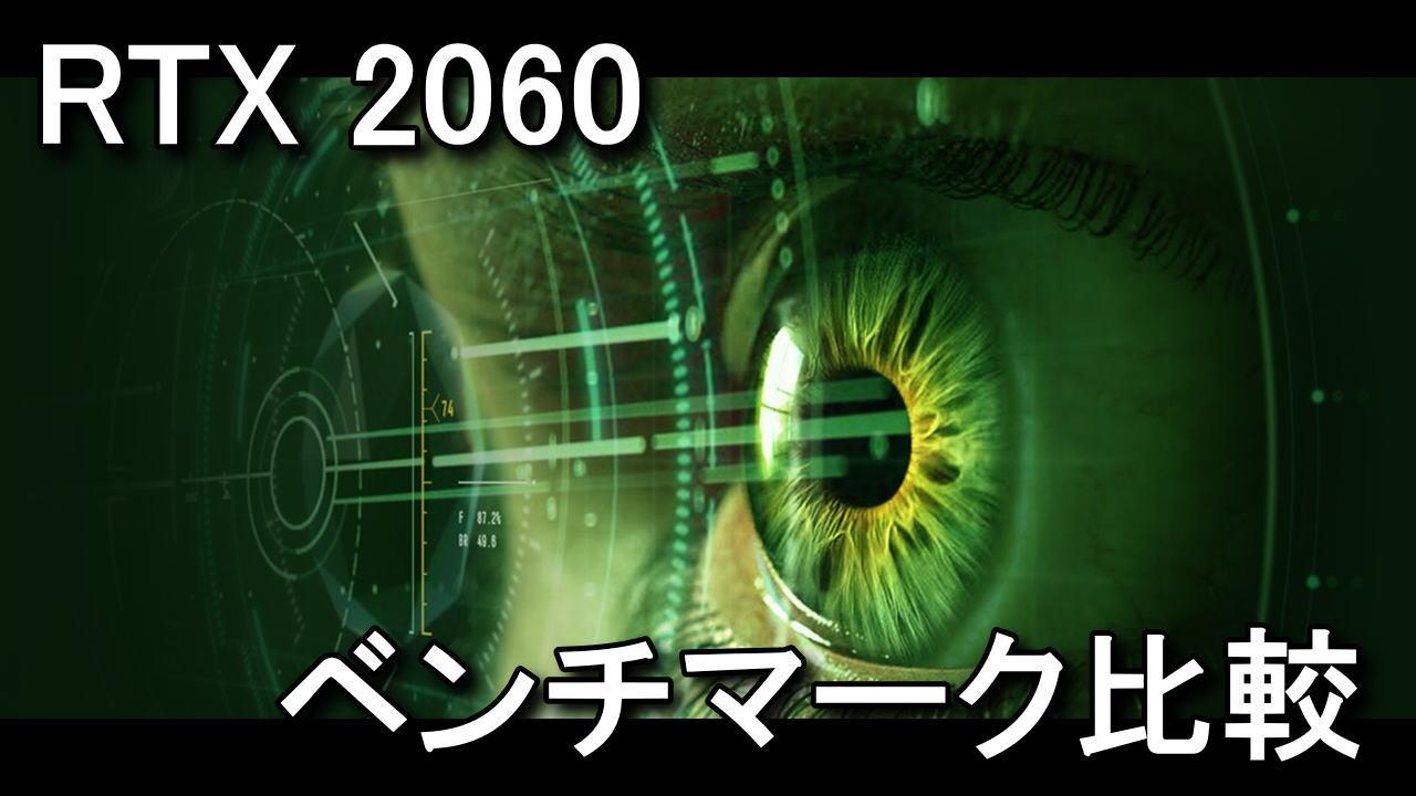 rtx-2060-benchmark-score
