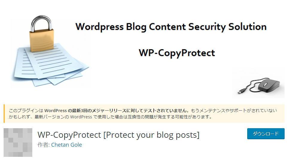 wp-copyprotect-01