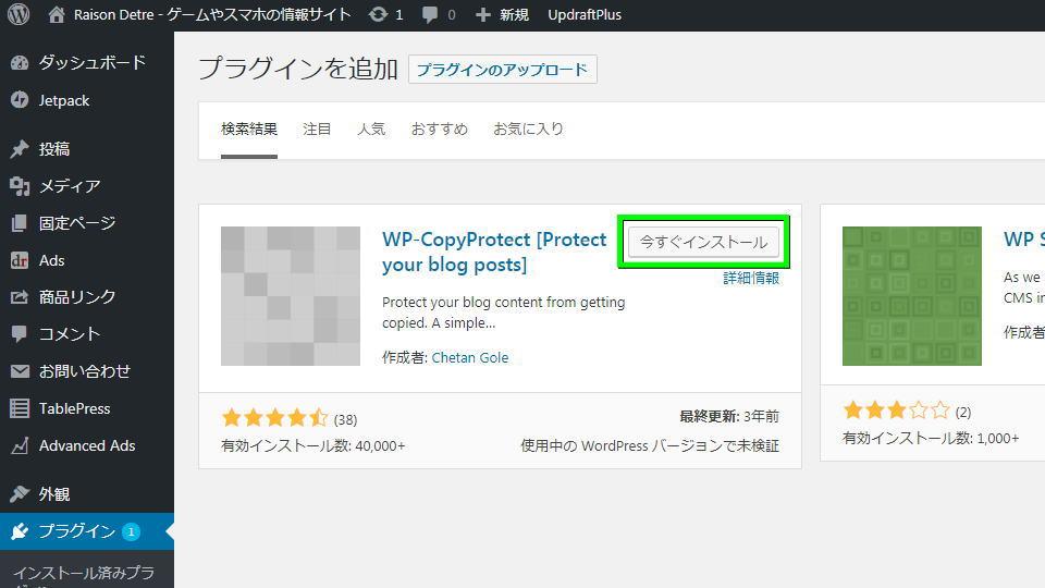 wp-copyprotect-02