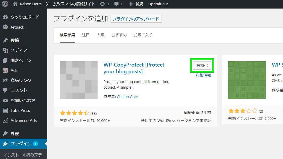 wp-copyprotect-03