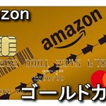 amazon-gold-card-150x150