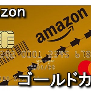 amazon-gold-card-300x300