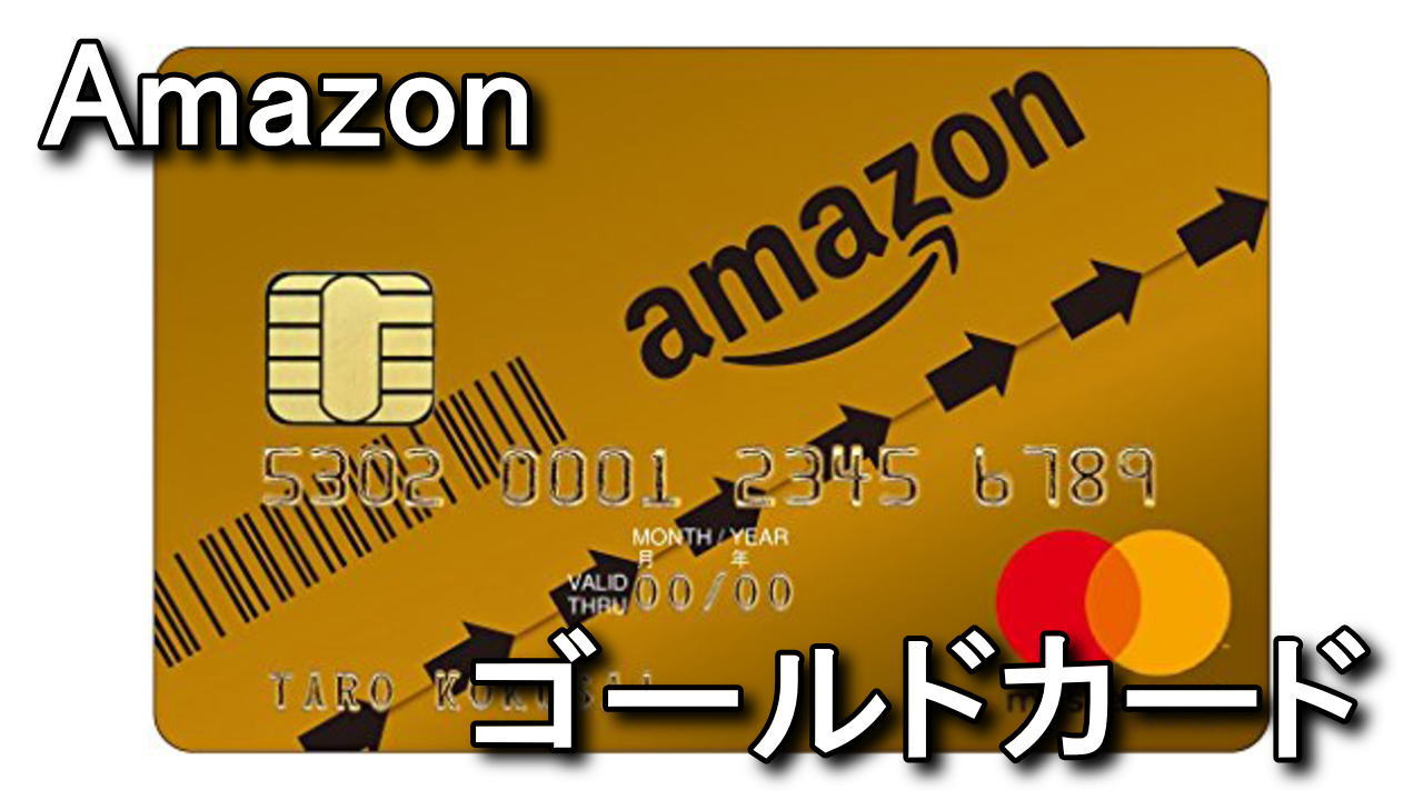 amazon-gold-card