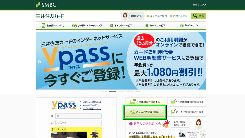 amazon-gold-vpass-register-01