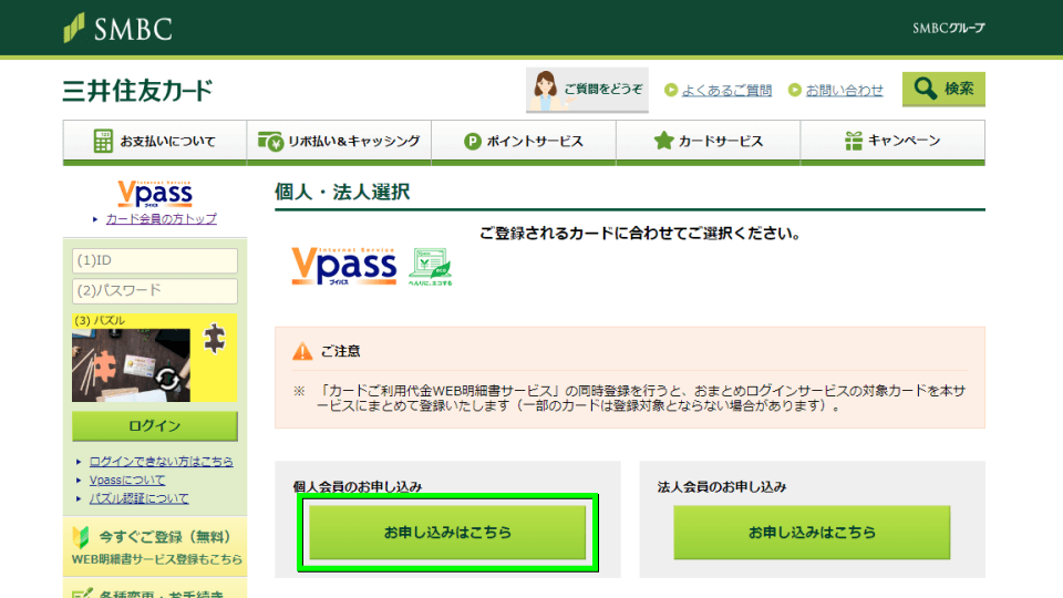 amazon-gold-vpass-register-03