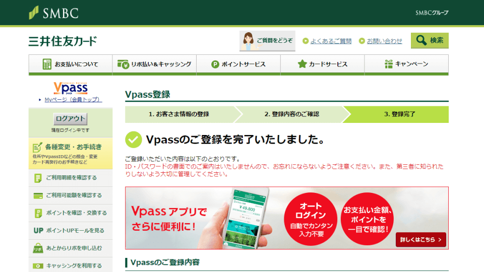 amazon-gold-vpass-register-09