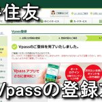 amazon-gold-vpass-register-150x150