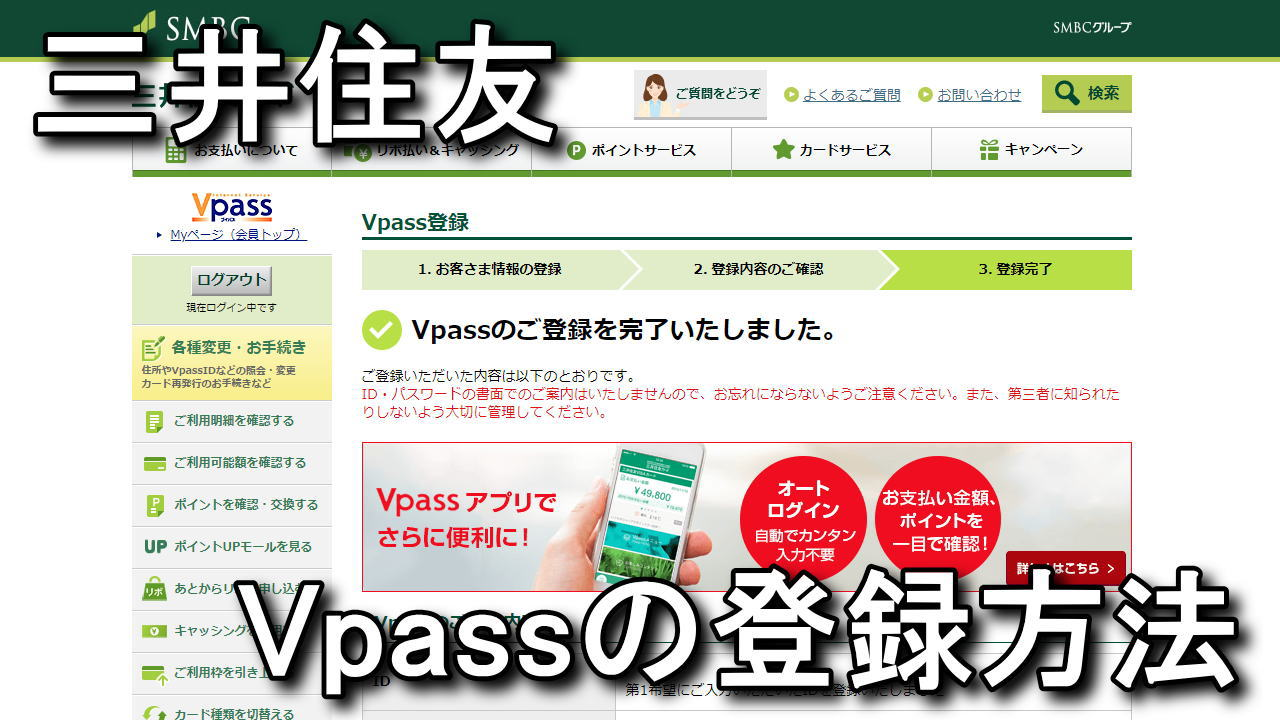 amazon-gold-vpass-register