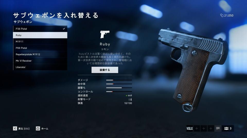 bfv-Ruby
